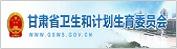 甘肃省卫生和计划生育委员会